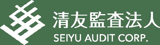 清友監査法人 SEIYU AUDIT CORP.